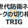 次世代防衛ネットワークを作るTriggers(TRIG)。NASA?米国国防総省?
