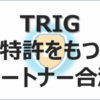 TRIGニュース:これまでの進捗状況まとめ