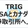 TRIGニュース:Blocksafe Inc, アメリカとカナダの証券取引所へ上場準備