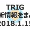 TRIGニュース:最新情報の詳細まとめ(TRIGもらえるよー)