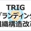 TRIG:Blocksafe財団のリブランディングと組織構造改革