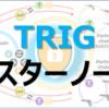 TRIG:マスターノード  徹底解説 ver. 2.1