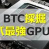 Bitcoin, TRIGの採掘(マイニング)に適したGPUを発掘!
