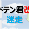 BTCFX自動売買トレードbot 「ドテン君 (AKAGAMI Ver.)」の収益性の改善(1) 現状の