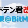 BTCFX自動売買トレードbot 「ドテン君 (AKAGAMI Ver.)」の収益性の改善(3) 改善の