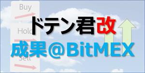BTCFX自動売買トレードbot 「ドテン君 (AKAGAMI Ver.)」の収益性の改善(3) 改善の成果@BitMEX