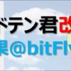BTCFX自動売買トレードbot 「ドテン君 (AKAGAMI Ver.)」の収益性の改善(4) 改善の