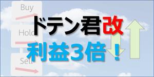 BTCFX自動売買トレードbot 「ドテン君 (AKAGAMI Ver.)」の収益性の改善(5) 改善成果まとめ 利益3倍!
